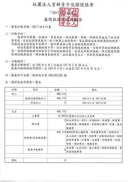2017培才計畫募得款收支運用一覽表用印