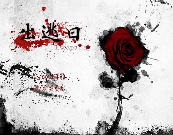 ink-rose-1拷貝拷貝