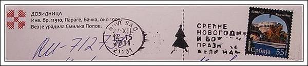 收到的明信片NO.38-Stamp
