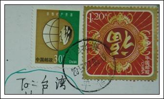 收到的明信片NO.59-Stamp