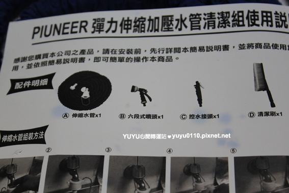 PIUNEER彈力伸縮加壓水管清潔組5
