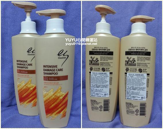 ELASTINE 基礎長效修護洗髮精1