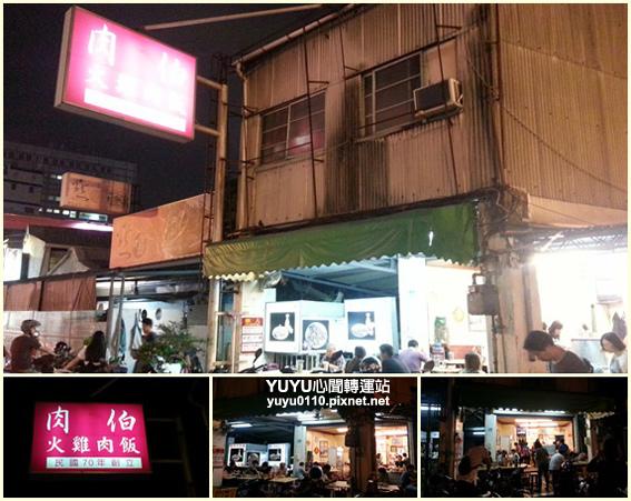 【台南‧中西區】肉伯火雞肉飯1