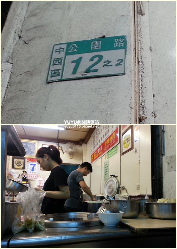 【台南‧中西區】肉伯火雞肉飯2