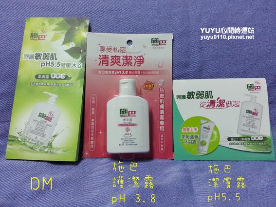 施巴pH 3.8護潔露+施巴pH5.5潔膚露1