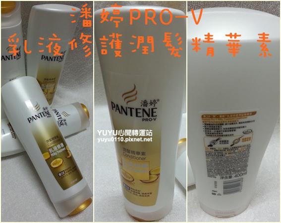 潘婷PRO-V乳液修護潤髮精華素2