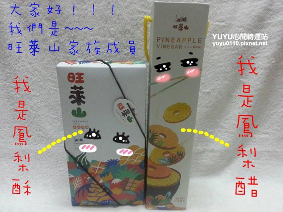旺萊山土鳳梨酥+鳳梨醋1