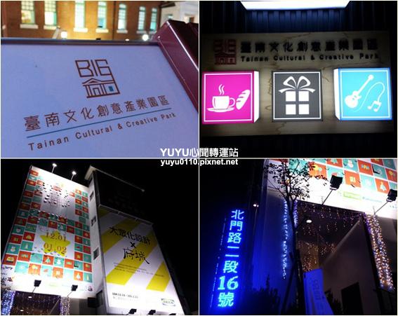 臺南文化創意產業園區1