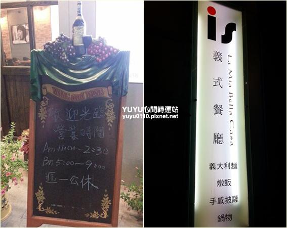 is義式餐廳2