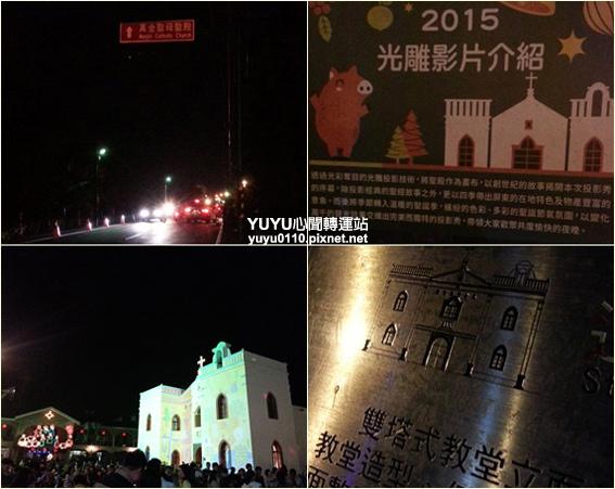 2015萬金聖母聖殿2