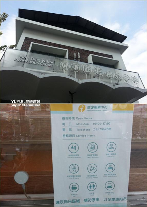 屏東旅遊服務中心2
