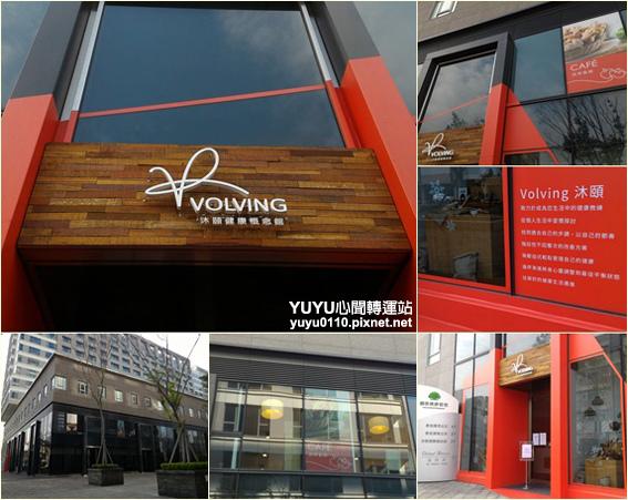 VOLVING沐頤健康概念館2