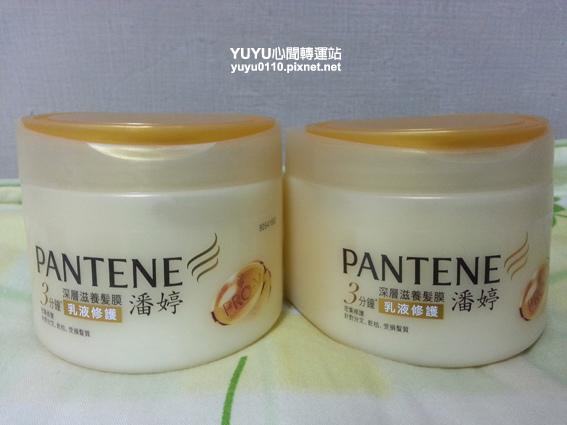 潘婷乳液修護深層滋養髮膜1