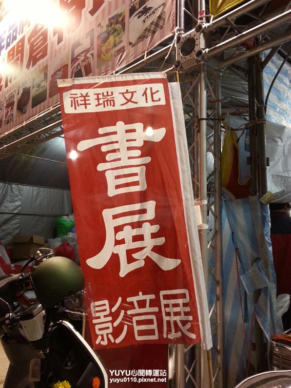 台南永康的特賣會4