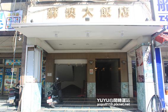 (2015.10月)小旅行之七1