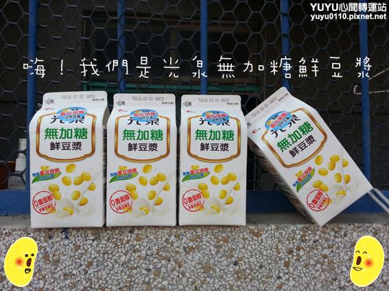 光泉無加糖鮮豆漿1