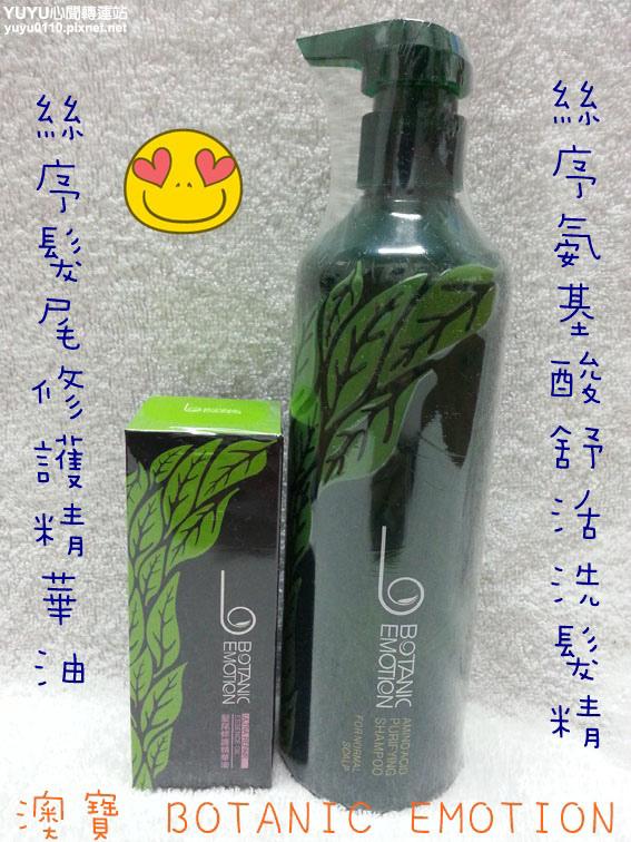 澳寶 絲序氨基酸舒活洗髮精+髮尾修護精華油1