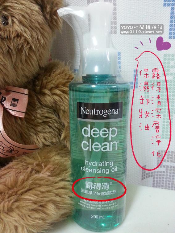 露得清深層淨化保溼卸妝油1