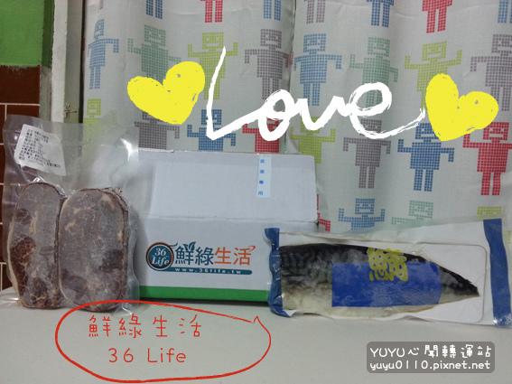 鮮綠生活 36Life-1