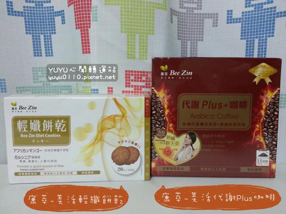 康萃-美活輕纖餅乾+美活代謝Plus咖啡1