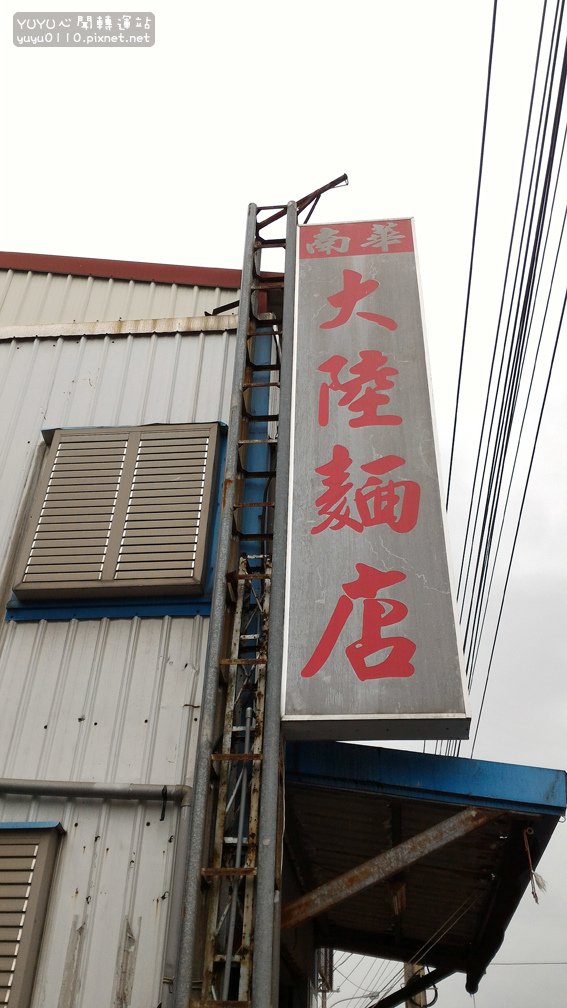 南華大陸麵店1
