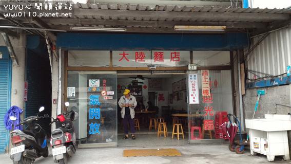南華大陸麵店2