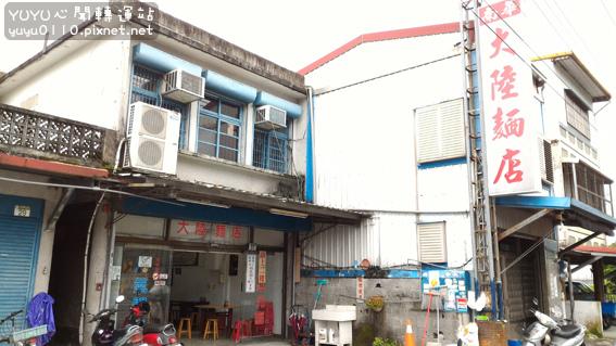 南華大陸麵店3