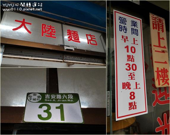 南華大陸麵店4