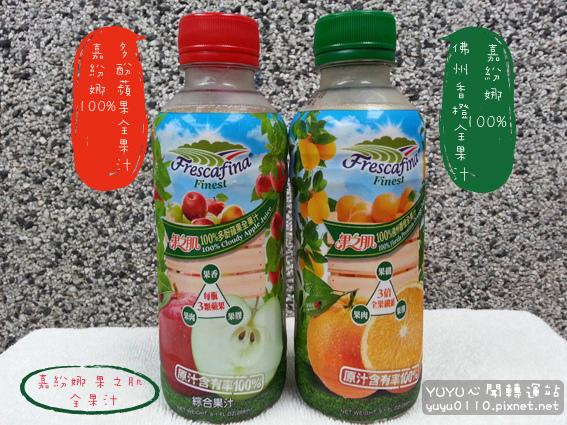 嘉紛娜果之肌鹼性蔬果機能水、全果汁2