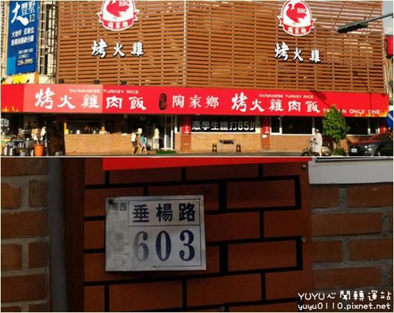 陶家鄉烤火雞肉飯3