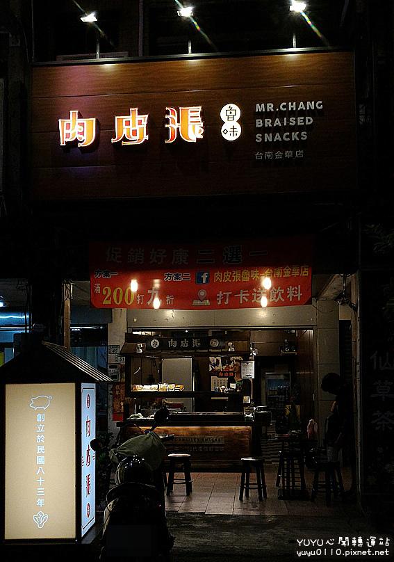 肉皮張魯味(台南金華店)2