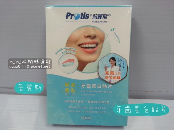 Protis普麗斯-輕感服貼牙齒美白貼片1