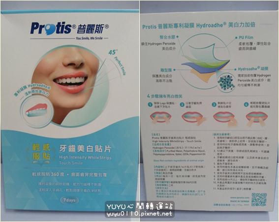 Protis普麗斯-輕感服貼牙齒美白貼片2