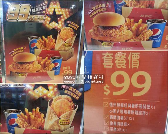 KFC-99群星餐2