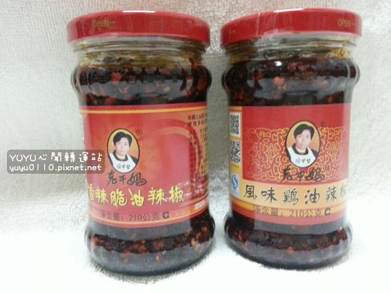 老干媽香脆辣椒醬1