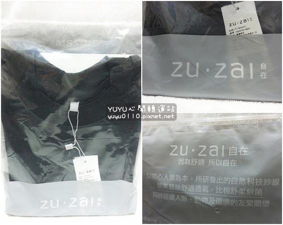 zuzai自在 歸真保暖衣2