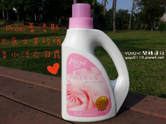 Prosi普洛斯-大馬士革玫瑰香水洗衣凝露1