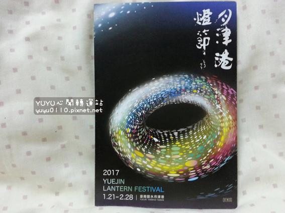 台南2017月津港燈節1