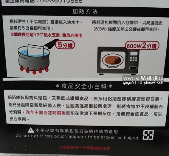 Mr.38重量級咖哩包8