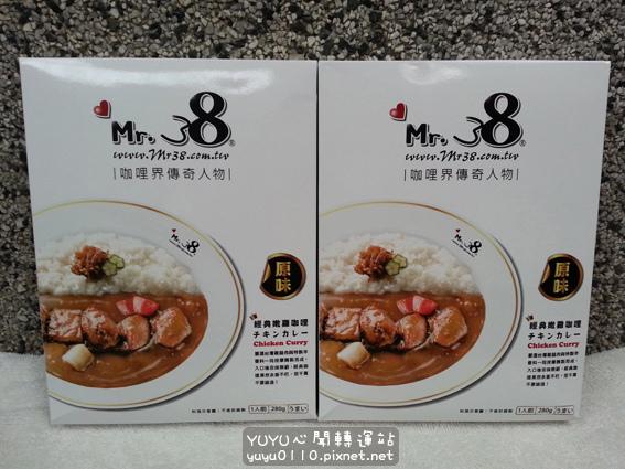 Mr.38重量級咖哩包9