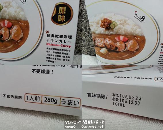 Mr.38重量級咖哩包10