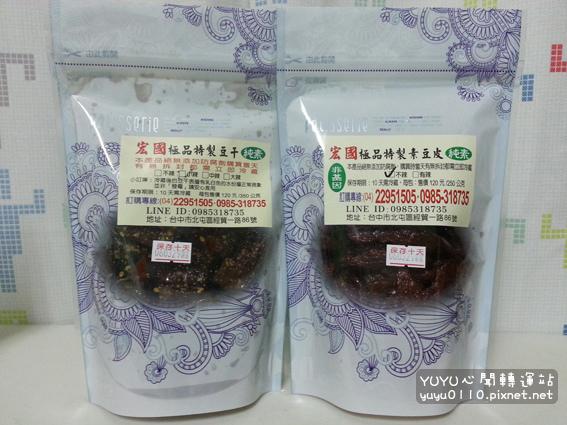 宏國極品素食零食系列2