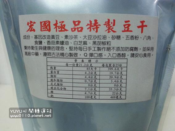宏國極品素食零食系列4