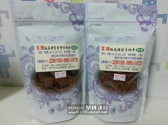 宏國極品素食零食系列7
