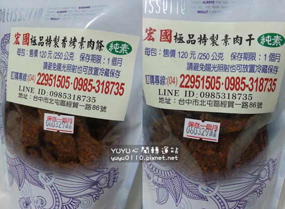 宏國極品素食零食系列8