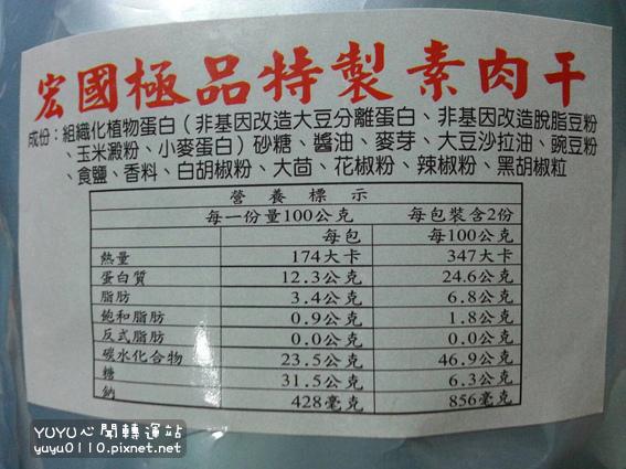宏國極品素食零食系列9