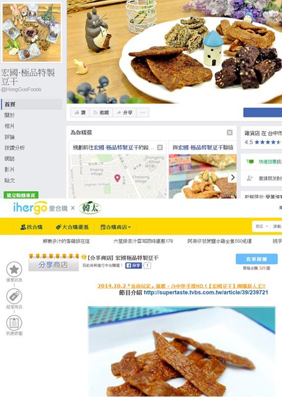 宏國極品素食零食系列25