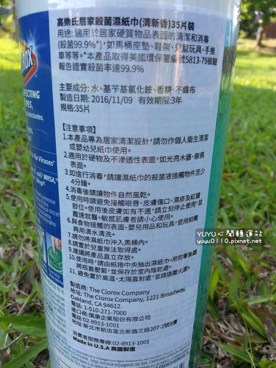 美國CLOROX-高樂氏居家殺菌濕紙巾6
