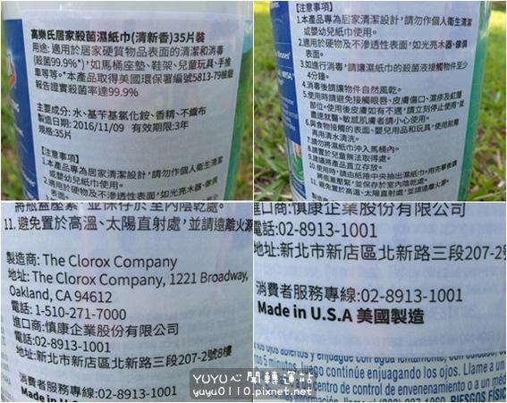 美國CLOROX-高樂氏居家殺菌濕紙巾7