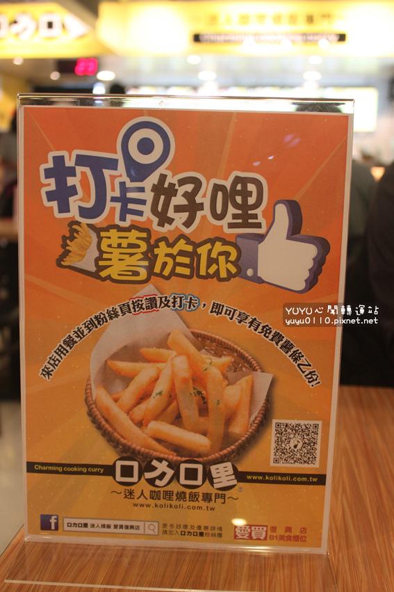 口力口里~迷人咖哩燒飯專門【愛買復興店】8